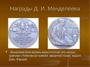 Награды Д. И. Менделеева . Менделееву были вручены медали Коплея (эта награда