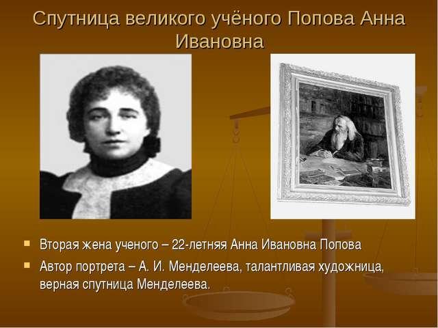 Спутница великого учёного Попова Анна Ивановна Вторая жена ученого – 22-летня...