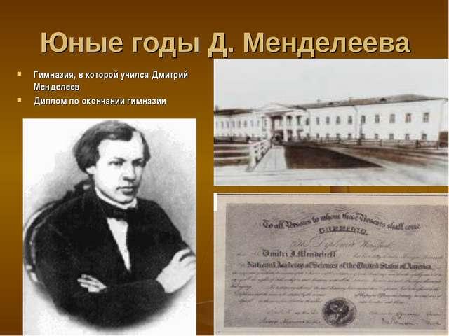Юные годы Д. Менделеева Гимназия, в которой учился Дмитрий Менделеев Диплом п...