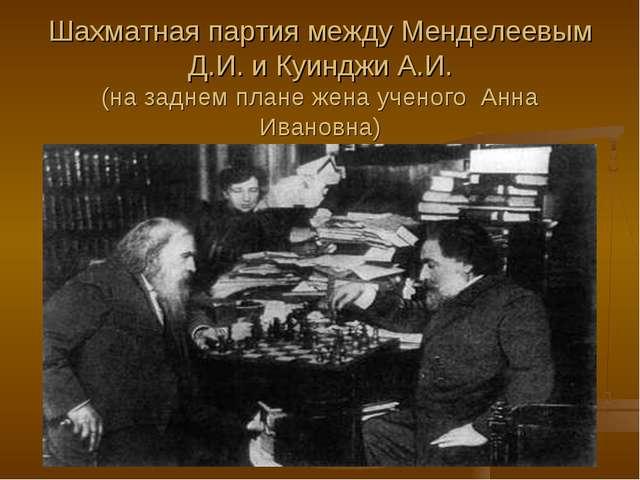 Шахматная партия между Менделеевым Д.И. и Куинджи А.И. (на заднем плане жена...