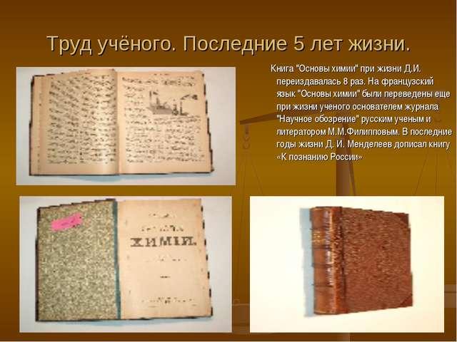 """Труд учёного. Последние 5 лет жизни. Книга """"Основы химии"""" при жизни Д.И. пере..."""