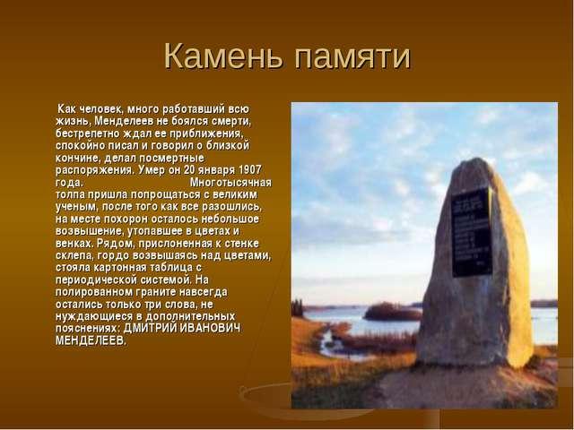 Камень памяти Как человек, много работавший всю жизнь, Менделеев не боялся см...