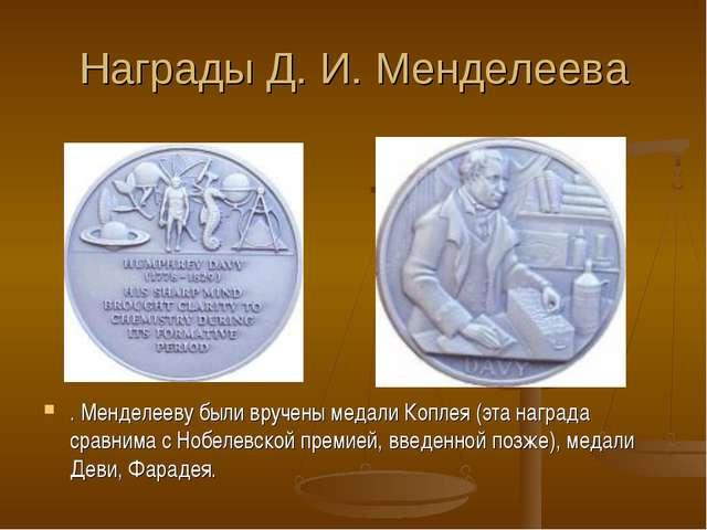 Награды Д. И. Менделеева . Менделееву были вручены медали Коплея (эта награда...