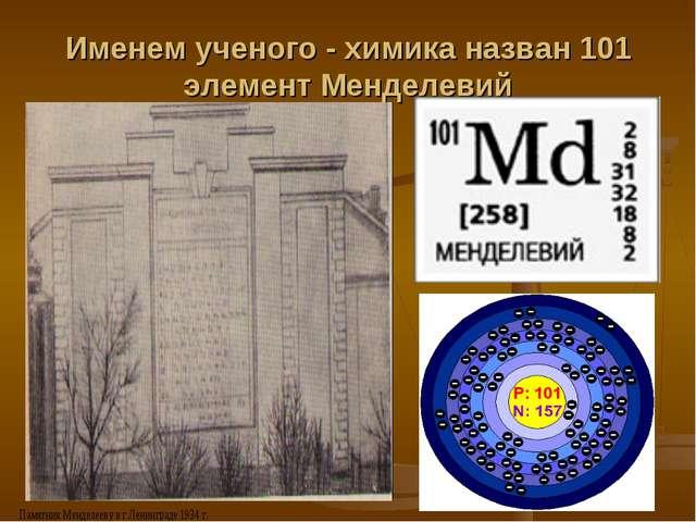 Именем ученого - химика назван 101 элемент Менделевий