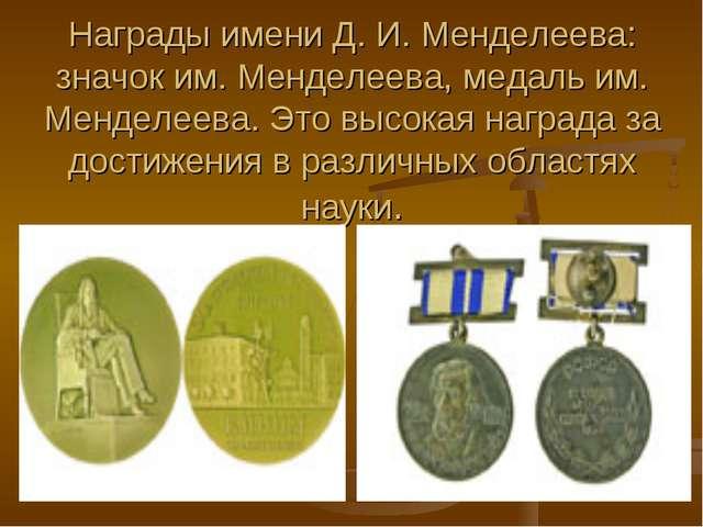 Награды имени Д. И. Менделеева: значок им. Менделеева, медаль им. Менделеева....