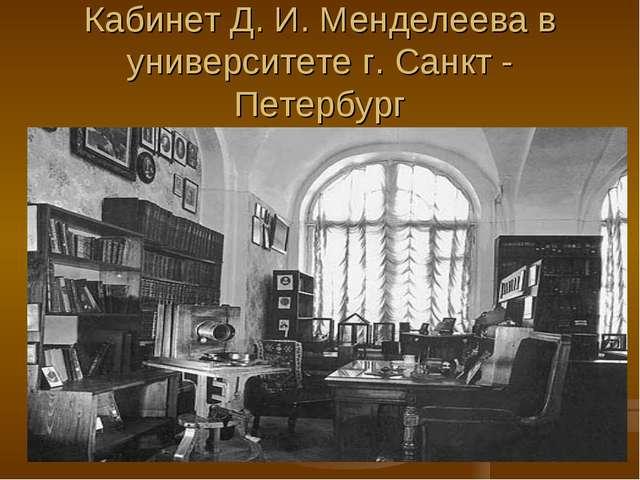 Кабинет Д. И. Менделеева в университете г. Санкт - Петербург