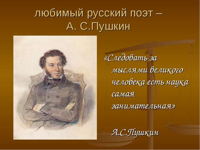 любимый русский поэт – А. С.Пушкин «Следовать за мыслями великого человека ес...