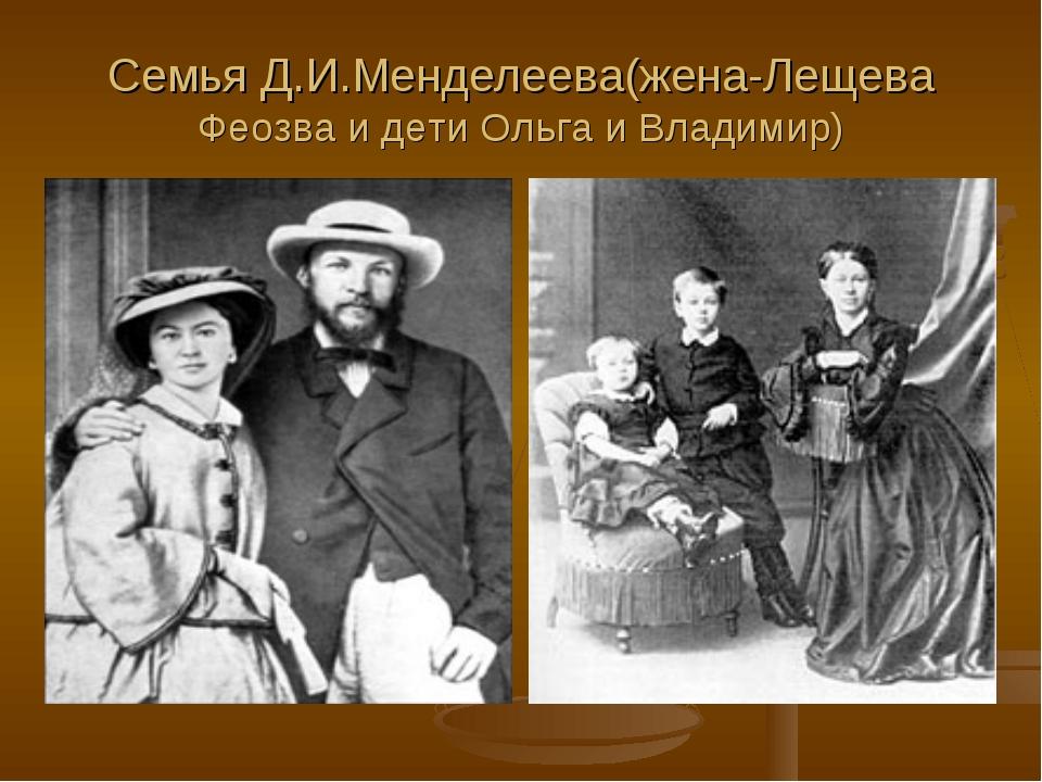 Семья Д.И.Менделеева(жена-Лещева Феозва и дети Ольга и Владимир)