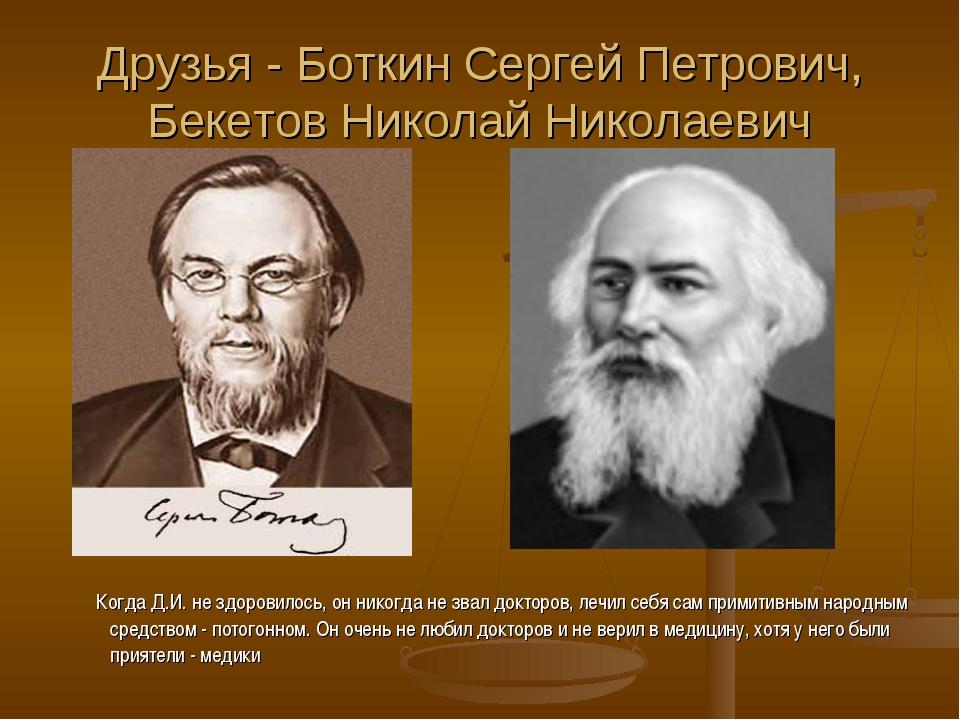 Друзья - Боткин Сергей Петрович, Бекетов Николай Николаевич Когда Д.И. не здо...