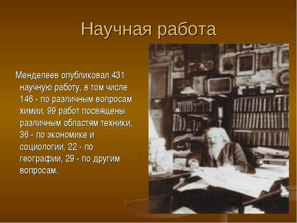 Научная работа Менделеев опубликовал 431 научную работу, в том числе 146 - по...