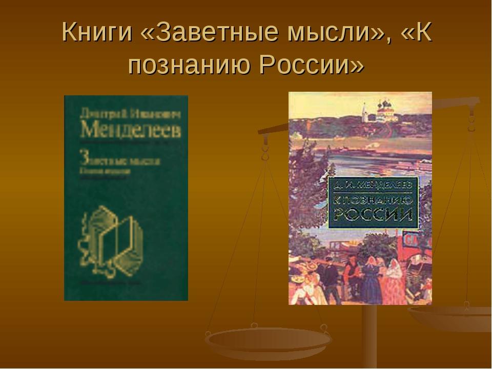 Книги «Заветные мысли», «К познанию России»