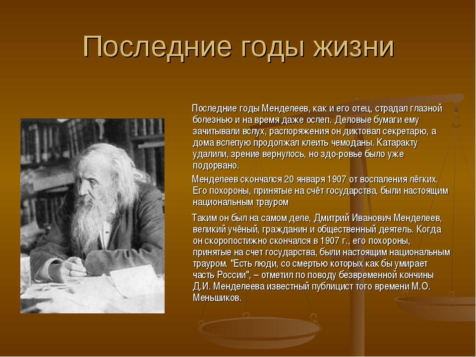 Последние годы жизни Последние годы Менделеев, как и его отец, страдал глазно...