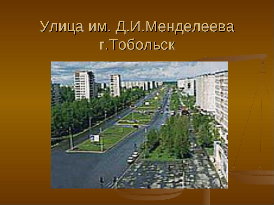 Улица им. Д.И.Менделеева г.Тобольск