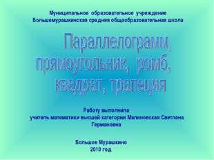 Муниципальное образовательное учреждение Большемурашкинская средняя общеобра