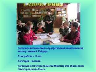 Закончила Арзамасский государственный педагогический институт имени А. Гайдар