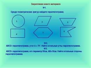 №2. АВСD- параллелограмм, угол А = 70°. Найти остальные углы параллелограмма.