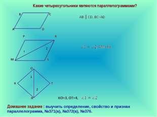 Какие четырехугольники являются параллелограммами? Домашнее задание : выучит