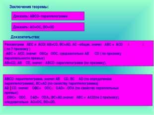 Заключения теоремы: Доказать: АВСD- параллелограмм Доказать: АО=ОС, ВО=ОD Док