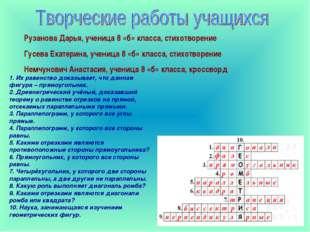 Рузанова Дарья, ученица 8 «б» класса, стихотворение Гусева Екатерина, ученица