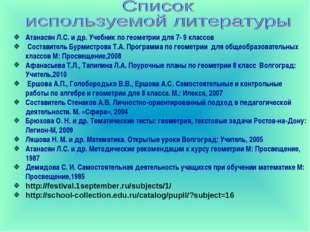 Атанасян Л.С. и др. Учебник по геометрии для 7- 9 классов Составитель Бурмист