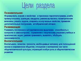 Познавательная: Формировать знания о свойствах и признаках параллелограмма, р