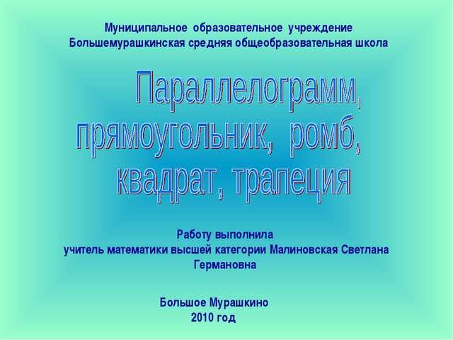 Муниципальное образовательное учреждение Большемурашкинская средняя общеобра...
