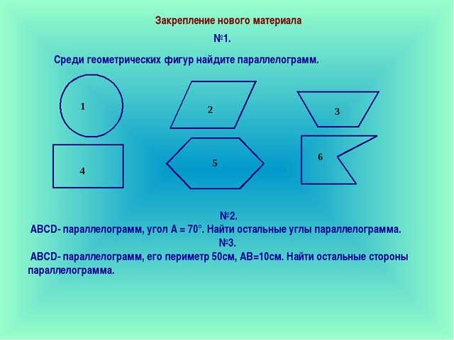 №2. АВСD- параллелограмм, угол А = 70°. Найти остальные углы параллелограмма....