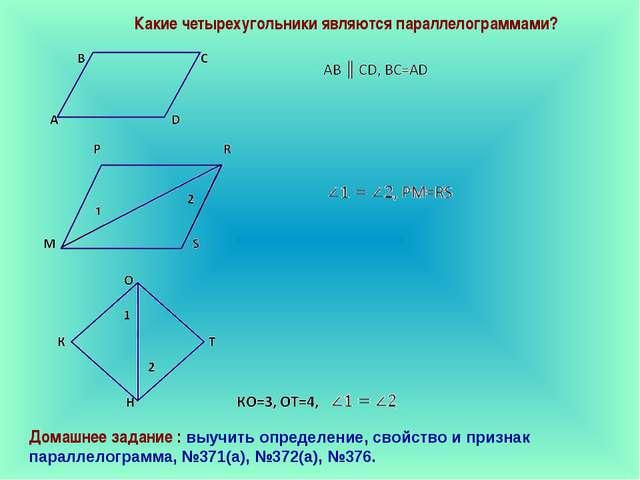 Какие четырехугольники являются параллелограммами? Домашнее задание : выучит...
