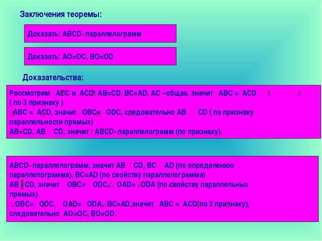 Заключения теоремы: Доказать: АВСD- параллелограмм Доказать: АО=ОС, ВО=ОD Док...