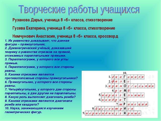 Рузанова Дарья, ученица 8 «б» класса, стихотворение Гусева Екатерина, ученица...