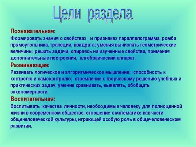 Познавательная: Формировать знания о свойствах и признаках параллелограмма, р...
