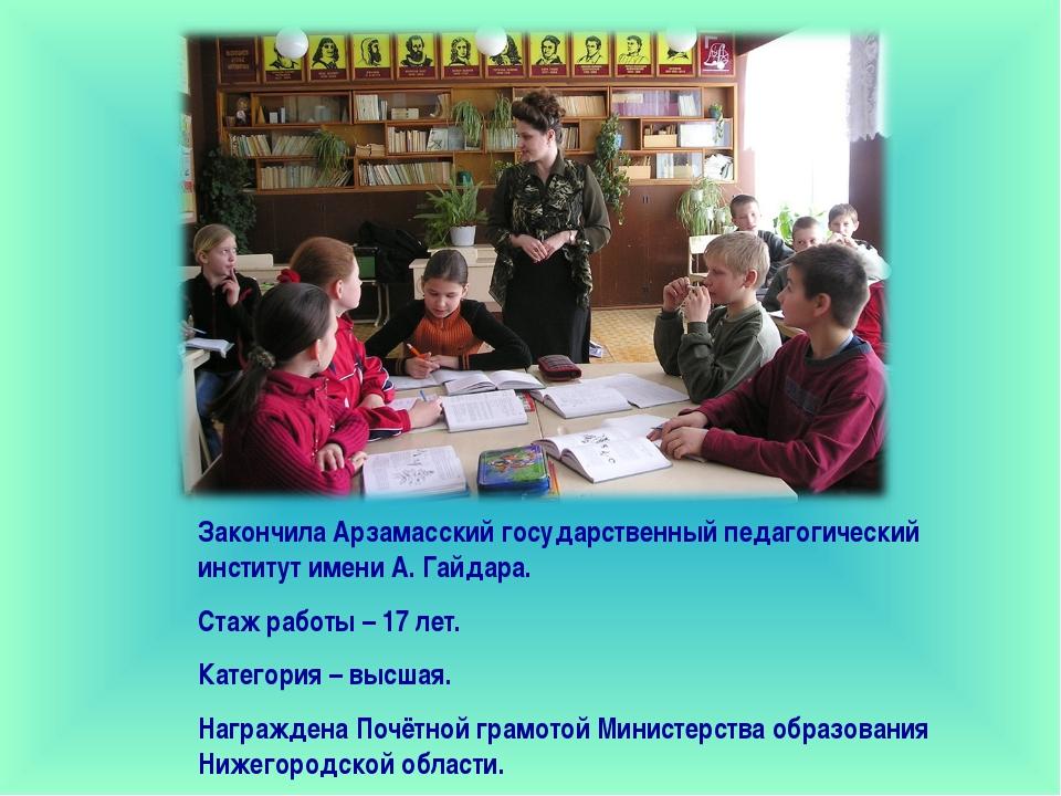 Закончила Арзамасский государственный педагогический институт имени А. Гайдар...