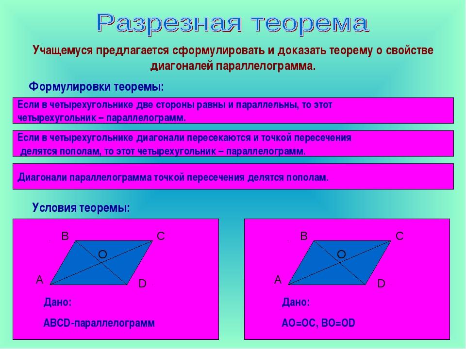 Учащемуся предлагается сформулировать и доказать теорему о свойстве диагонале...