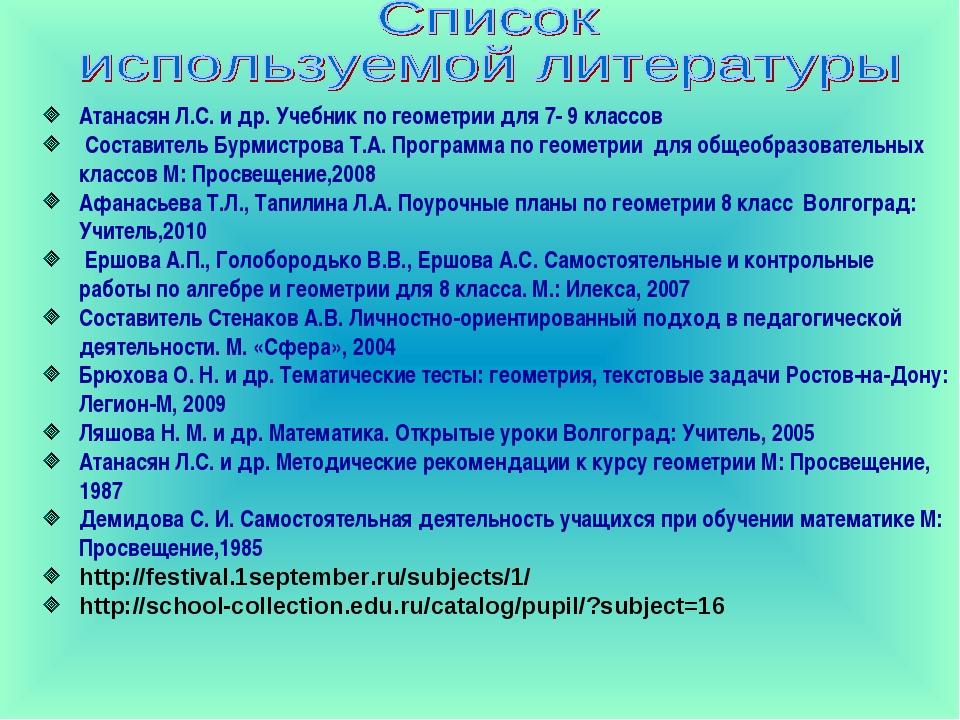 Атанасян Л.С. и др. Учебник по геометрии для 7- 9 классов Составитель Бурмист...