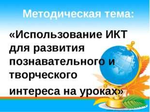 «Использование ИКТ для развития познавательного и творческого интереса на ур
