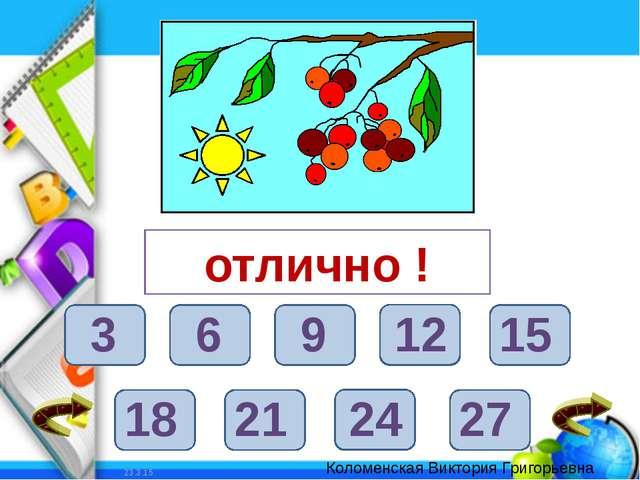 5 · 2 25 30 20 35 10 15 03.11.2012 Богапова З.Ф.