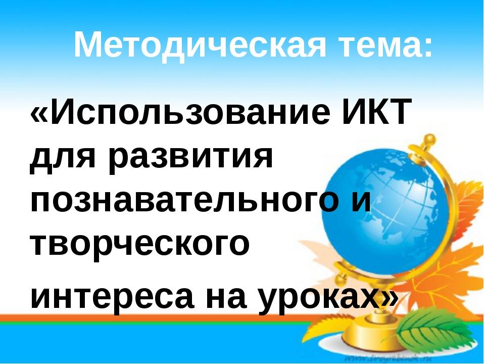 «Использование ИКТ для развития познавательного и творческого интереса на ур...