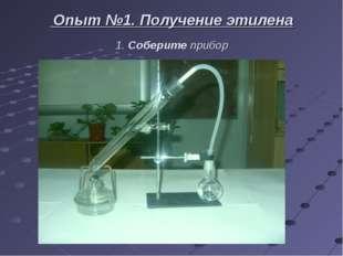 Опыт №1. Получение этилена 1. Соберите прибор