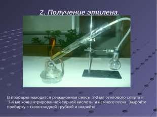2. Получение этилена. В пробирке находится реакционная смесь 2-3 мл этиловог