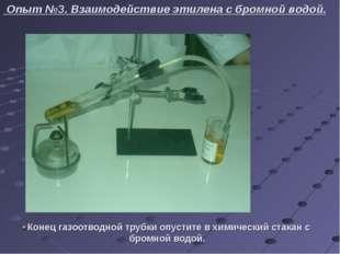Конец газоотводной трубки опустите в химический стакан с бромной водой. Опыт