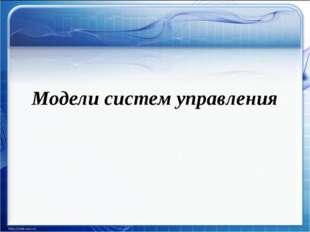 Модели систем управления