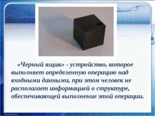 «Черный ящик» - устройство, которое выполняет определенную операцию над входн