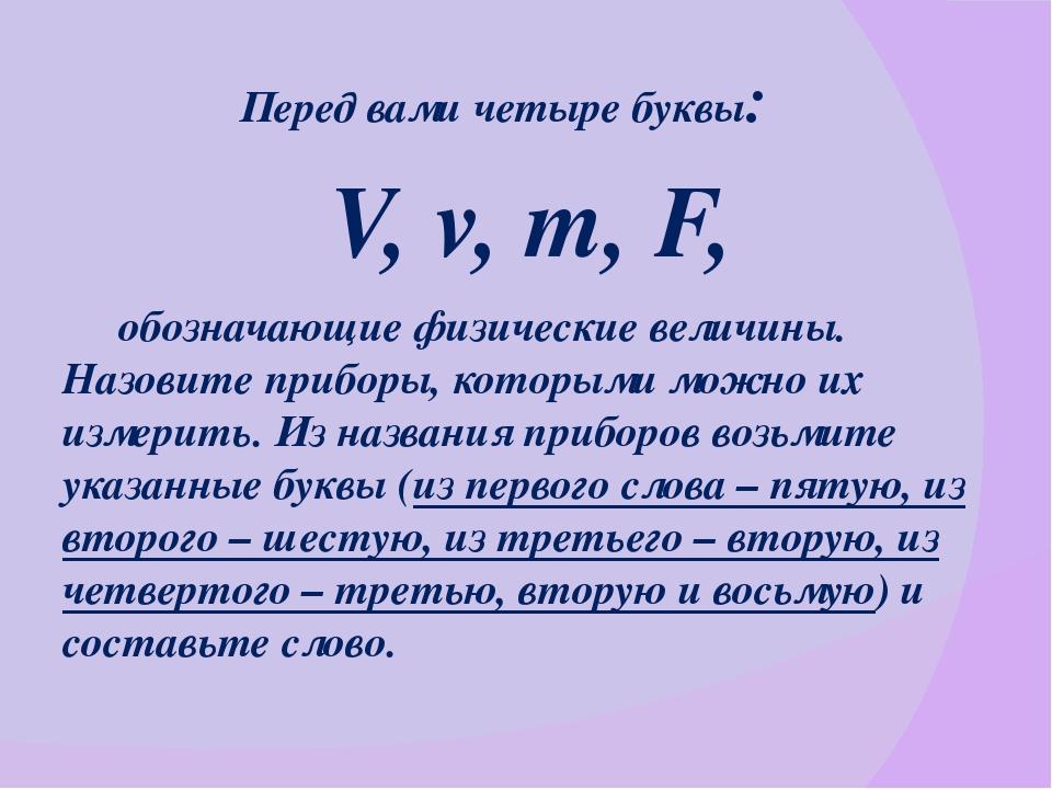 Перед вами четыре буквы: V, v, m, F, обозначающие физические величины. Назов...