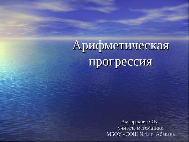 Арифметическая прогрессия Амзаракова С.К. учитель математики МБОУ «СОШ №4» г....