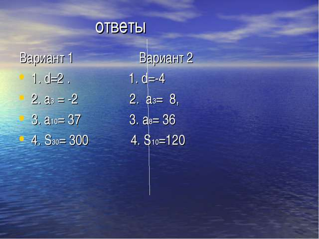 ответы Вариант 1 Вариант 2 1. d=2 . 1. d=-4 2. a3 = -2 2. a3= 8, 3. a10= 37...