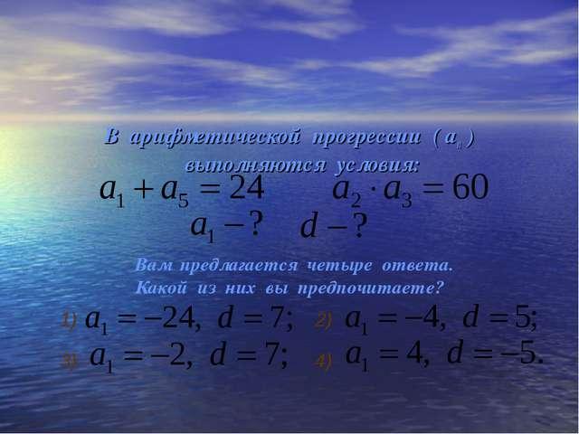 В арифметической прогрессии ( ап ) выполняются условия: Вам предлагается чет...