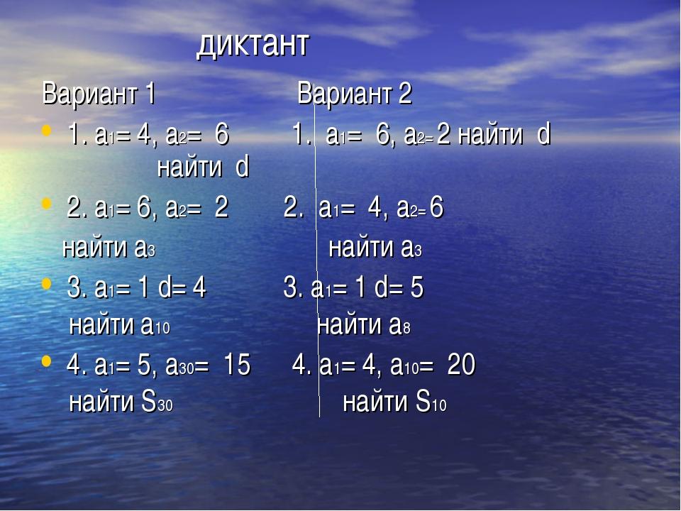 диктант Вариант 1 Вариант 2 1. a1= 4, a2= 6 1. a1= 6, a2= 2 найти d найти d...