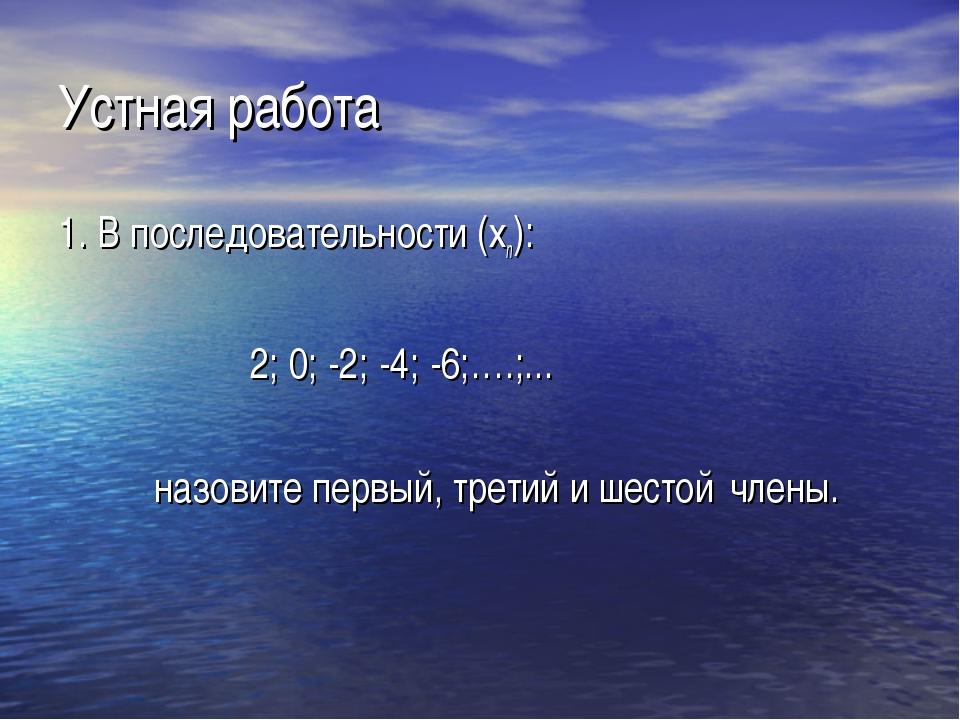 Устная работа 1. В последовательности (хn):  2; 0; -2; -4; -6;….;......
