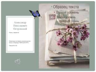 Жизнь и творчество Презентация составлена учителем русского языка и литератур