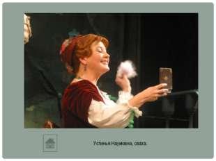 Комедия «Воевода», рисующая русскую жизнь XVII столетия, представляла своеобр
